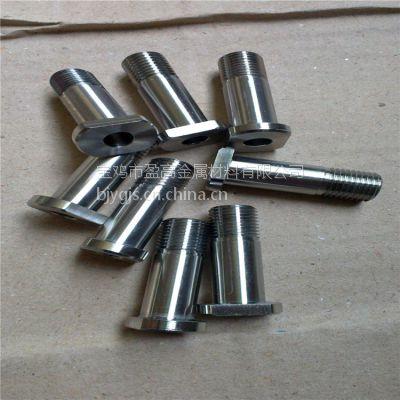 供应各种钛标准件、纯钛标准件