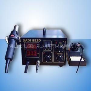 供应DADI大地852D 热风拆焊器/热风枪电烙铁组合/热风枪焊台/温度显示风枪/热风拆焊台/