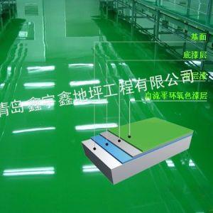 供应城阳环氧地坪、城阳环氧自流平地坪、城阳环氧树脂地坪