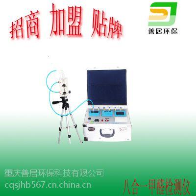 重庆善居批发甲醛检测仪家用 空气质量检测仪 空气污染检测仪