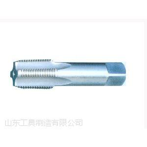 供应55°圆锥管螺纹丝锥 60°圆锥管螺纹丝锥