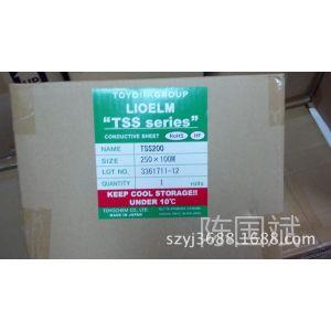 供应FPC专用东洋TSS200电磁屏蔽膜