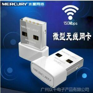 供应批发水星 MW150US 150M迷你型USB无线网卡 模拟AP 微型无线接收器