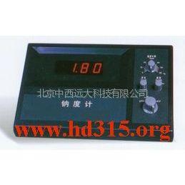 供应钠离子浓度计/钠度计(国产) 型号:SKY3PNaS-50