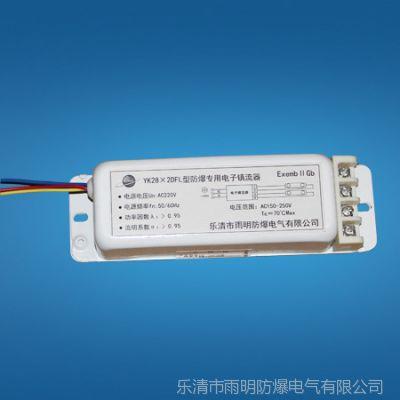 供应T5荧光灯节能灯镇流器,T5镇流器,t5电子镇流器18W一拖二电子镇流器