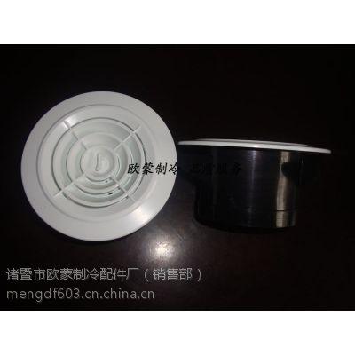 供应中央空调风口/abs换气口批发