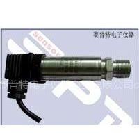 供应陕西微型气压传感器负压压力传感器