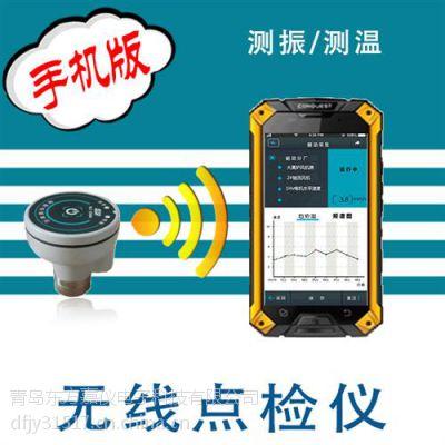 点检_安卓WIFI无线点检仪 手机PAD_自动化系统点检制度