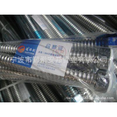 厂家供应 水用 不锈钢波纹管 软管 1.5米 304 热水器等进/出水管