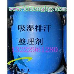 供应吸湿排汗整理剂吸湿快干