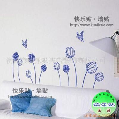 供应快乐贴卧室 电视背景墙卡通个性立体手绘-郁金香