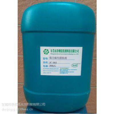 柴油油污清洗剂 机油油垢用什么清洗 净彻东莞工业油污除油王