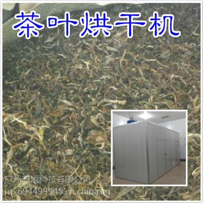 守恒全智能节能茶叶热泵烘干机 高温干化机 红茶高温烘干机