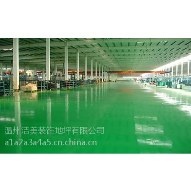 供应专业生产施工各种地坪