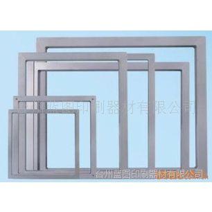 供应丝印铝框网框
