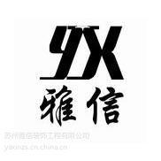 苏州室内装修公司|苏州室内装饰公司|苏州雅信装饰工程有限公司