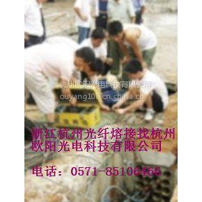 供应杭州温州衢州金华丽水嘉兴绍兴湖州光纤熔接找欧阳光电