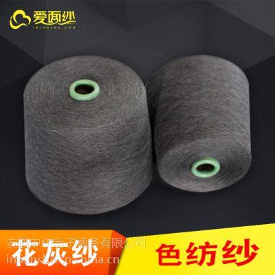 麻灰纱 cvc 80/20 涤棉混纺色纺纱