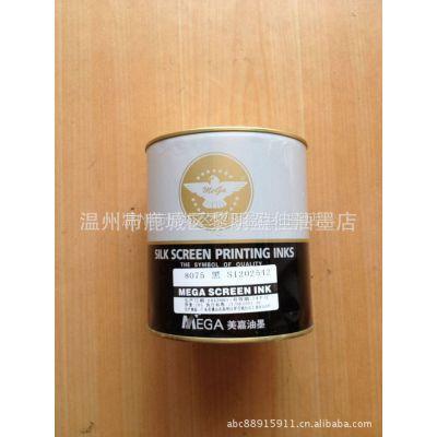 供应美嘉油墨 PVC油墨 丝印材料 黑白色