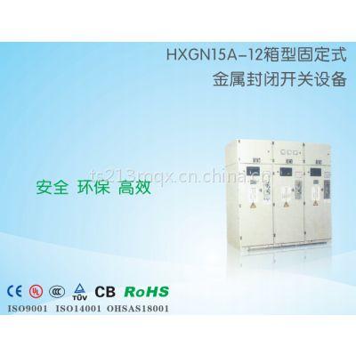 厂家低价直供天水二一三高压配电柜KYN28/HXGN15A-12JIN固定金属封闭开关设备