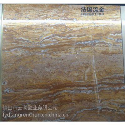 佛山发源地陶瓷800*800法国流金大理石地面砖工程出口瓷砖