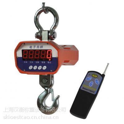 高精度不锈钢无线电子吊秤1t/100t 黑龙江厂家供应