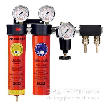 供应SATA filter 244 经济型双节油水分离器