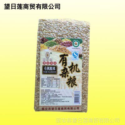 有机糙米 特产 五谷杂粮 有机食品农产品  杂粮  绿色无污 染食品