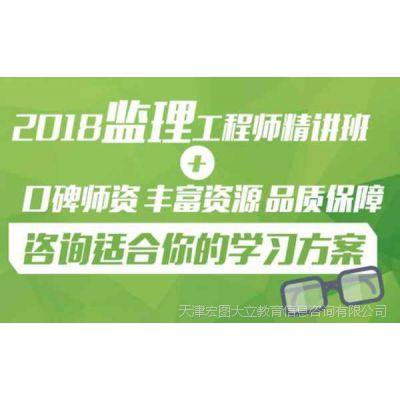 天津监理工程师网课