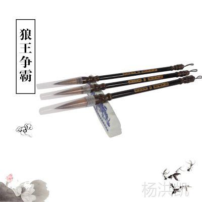 【供应】狼王争霸 大中小号狼毫毛笔文房四宝善琏湖笔