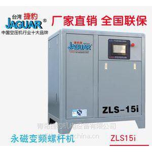 台湾捷豹青岛空压机 青岛永磁变频空压机厂家直销