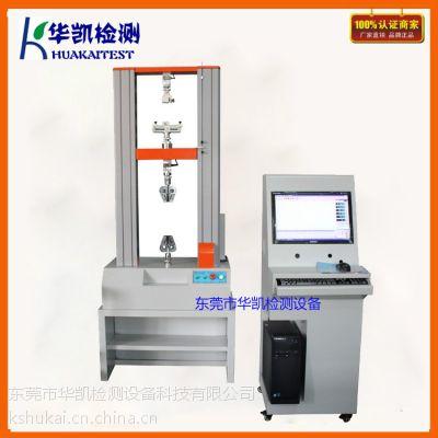 苏州万能材料拉力测试机厂家 万能材料拉力测试仪供应商