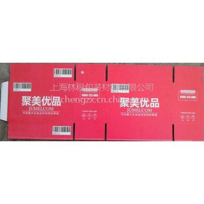 供应上海纸箱厂家低价直销聚美优品化妆品彩盒