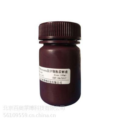 供应北京现货Tris-Glycine转膜缓冲液(pH8.3,10×)哪里买