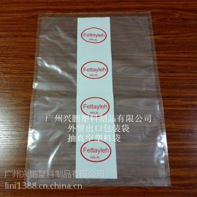 供应PA尼龙塑料袋 真空包装袋出口 食品袋
