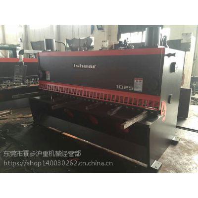 东莞伊锡尔液压闸式剪板机10X2500