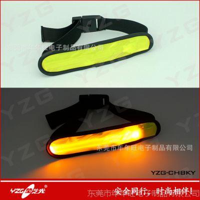 【莹芝光】LED发光臂带助威道具 户外运动骑行徒步旅行安全装备