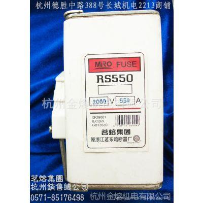 RS550厂家供应茗熔熔断器方管螺栓式保险丝 MIRO陶瓷熔芯