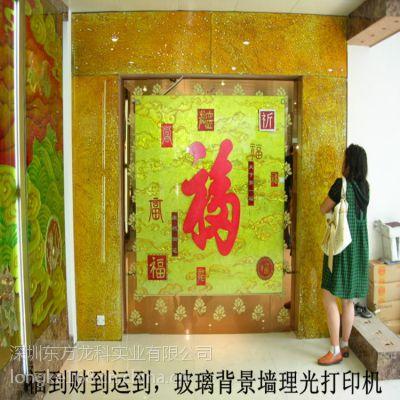 供应深圳东方龙科 彩色玻璃印刷机-玻璃面板印刷机河北沙河地区***多的机器