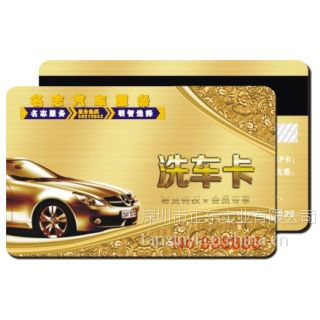 制作优质PVC汽车会员卡,汽车保养卡,汽车保修卡,洗车卡,PVC洗车卡,智能洗车卡制作