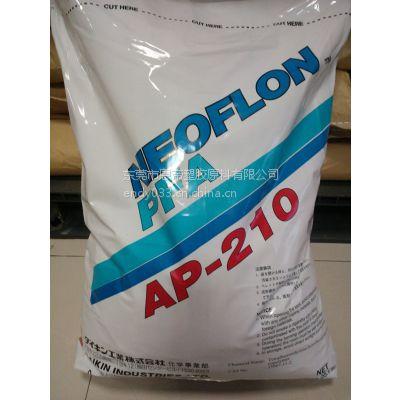 现货供应日本大金AP-210高纯度PFA氟塑料注塑级