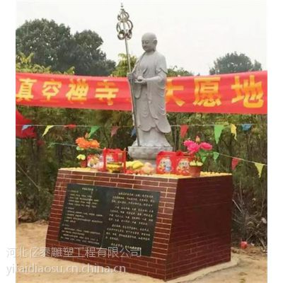亿泰雕塑(图),地藏王菩萨雕塑,地藏王石雕