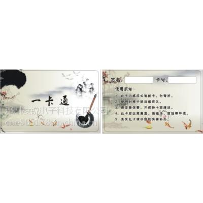 郑州凌锐专业加工定制IC卡,非接触式ic卡,IC通版卡,大量