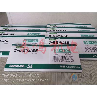 厂家特价销售日本日油技研测温试纸8E-90 现货