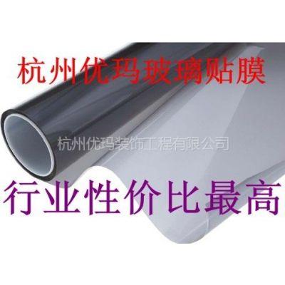 供应绍兴杭州玻璃遮阳膜-湖州嘉兴玻璃遮阳膜-杭州优玛服务一流