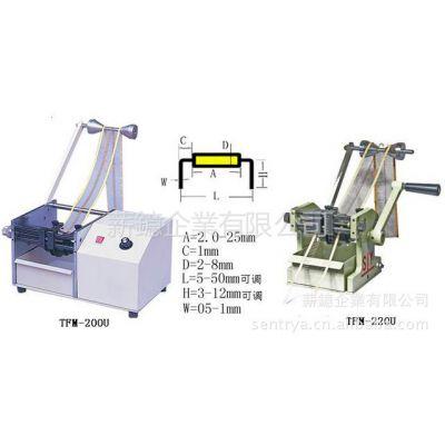 供应 成型设备/FM-220F锰铜线成型机