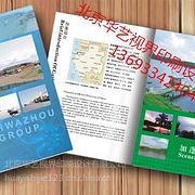 北京书籍书刊印刷 北京书籍书刊制作 北京书籍书刊印
