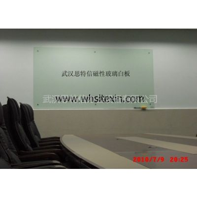 供应磁性玻璃黑板