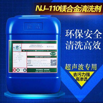 能洁化工 超声波机洗溶液 厂家直销 工业清洗剂 NJ-110镁合金清洗剂