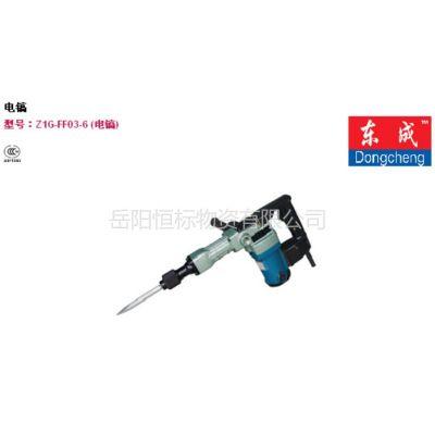 供应原装正品东成Z1G-FF03-6 (电镐)
